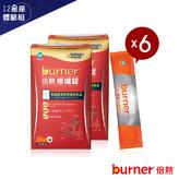 burner®倍熱® 土象星座健康窈窕體驗組