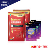 burner®倍熱® 水象星座健康窈窕體驗組