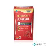 burner®倍熱®  極孅錠20包/盒(4錠/包)