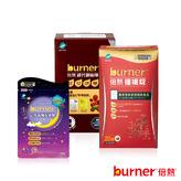 burner®倍熱®小資入門體驗組