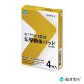 船井®醫卡®傳導動膜4片/盒(顏色隨機出貨)