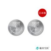船井®醫卡® 低週波適用電池(CR2025鋰電池) 2顆/組
