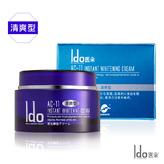 Ido®醫朵®AC-11激光瞬白凝霜(清爽型)50g