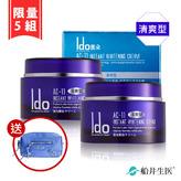 Ido®醫朵®AC-11激光瞬白時尚組