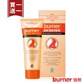 【買一送一】船井®burner®倍熱®撫紋奇肌霜 100ml