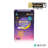 船井®burner®倍熱® 夜孅胺基酸EX 60粒/盒
