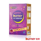 burner®倍熱®夜孅胺基酸(30回份/盒)
