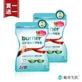 【買一送一】船井®burner®倍熱® 植物甲殼素膠囊15顆/袋x二袋(共60粒)