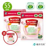 burner®倍熱® 食事纖纖粉 買二送一組