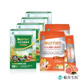 船井®burner®倍熱®百蔬酵素運動代謝提升組