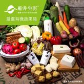 【力新有機】健康有機蔬果箱-34件超值組