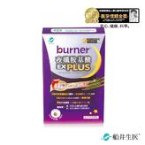 新品上市優惠★船井®burner®倍熱®夜孅胺基酸EX Plus 40顆入