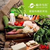 【力新有機】健康有機蔬果箱-22件體驗組